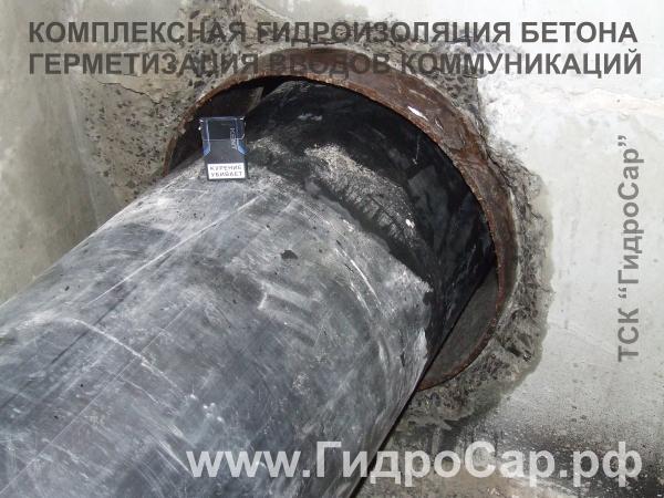 Герметизация бетона черный пигмент для цементного раствора