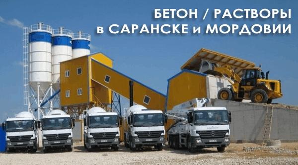 Бетон в Саранске. Производители бетона