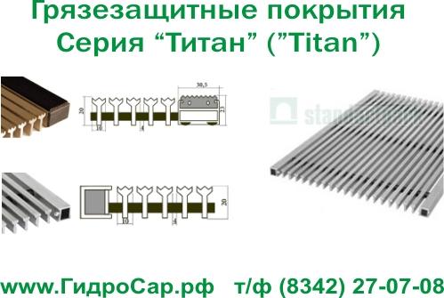 Грязезащитные покрытия для входной группы. Титан. Придверные решетки.