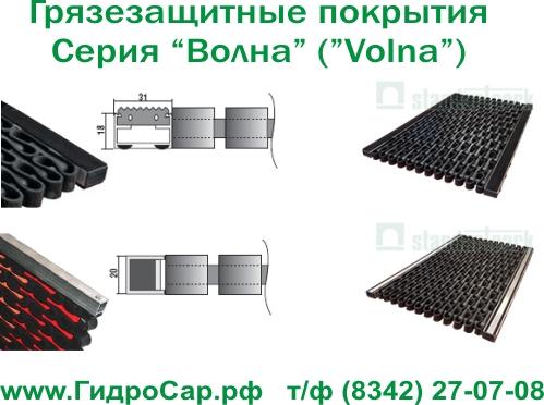 Грязезащитные покрытия и решетки серии волна. Волна супер. Придверные решетки