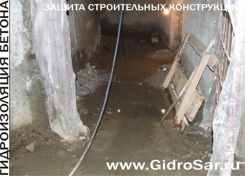 Ремонт и восстановление гидроизоляции. Саранск