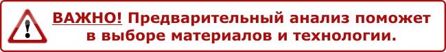 Внимание гидроизоляция! Гидроизоляция Саранск, гидроизоляция в Мордовии, фото работ по гидроизоляции, гидроизоляция своими руками.