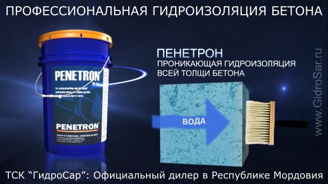 Гидроизоляция для бетона пенетрон половая мастика