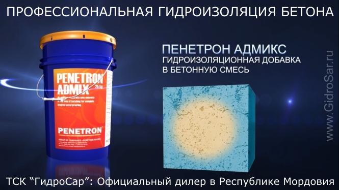 Пенетрон Адмикс в Саранске. Гидротехническая добавка в бетон  и растворы. Гидроизоляция монолитного бетона