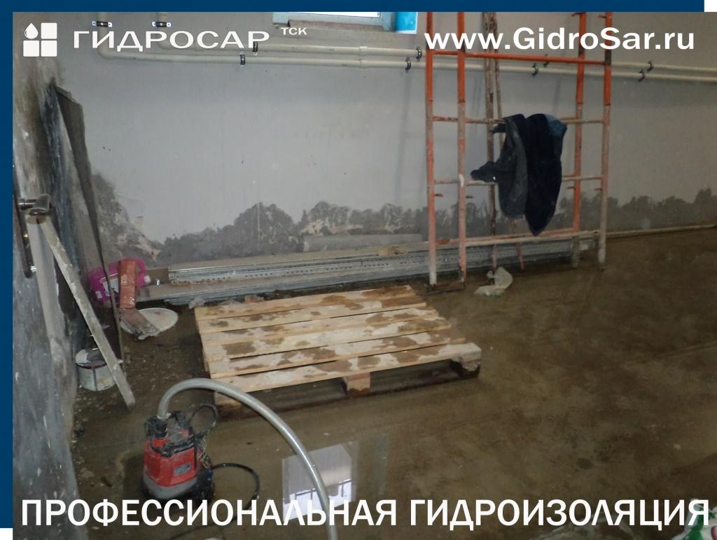 Фото работ по гидроизоляции в Саранске. Профессиональная гидроизоляция фото. Гидросар фото. ГидроСар. Профессиональная гидроизоляция Саранск Мордовия