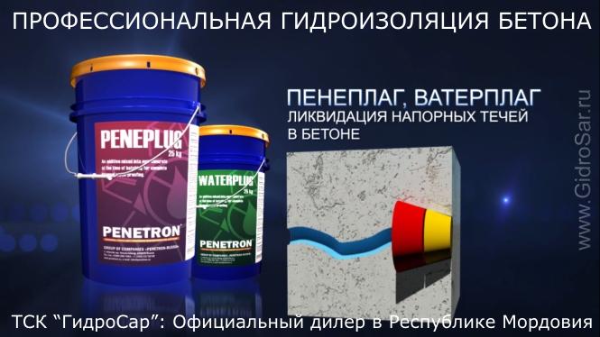 Пенеплаг - мгновенная ликвидация напорных течей - цена пенеплага в Одессе