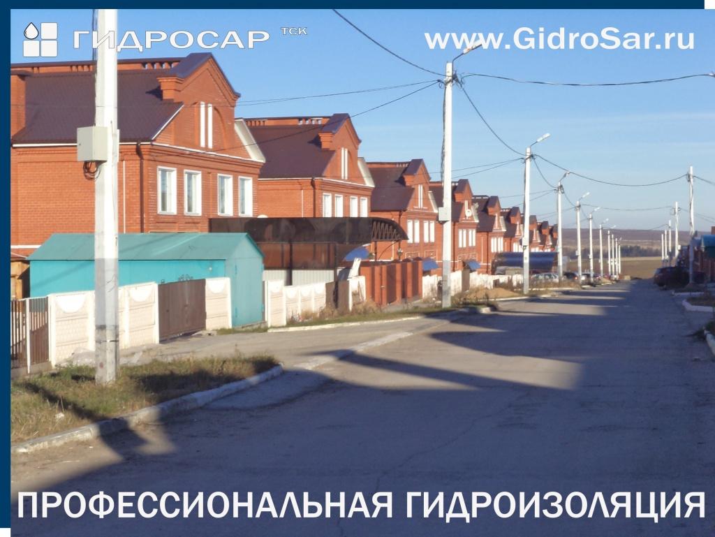 Фото гидроизоляция в саранске. Гидроизоляция подвала фото. Пенетрон Саранск. ГидроСар. Гидросар фото