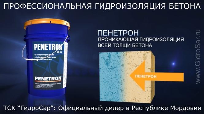 Профессиональная гидроизоляция Пенетрон в Саранске. Проникающая гидроизоляция бетона